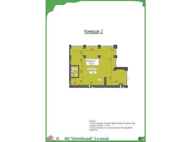Офисное помещение на 78.4 кв.м. в нежилом помещении в жилом доме в Харькове фото 1
