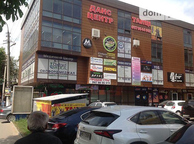 Продажа офисного помещения, Хмельницкий, р‑н.Центр, Подольская улица