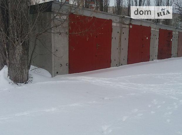 Продажа отдельно стоящего гаража, Днепропетровск
