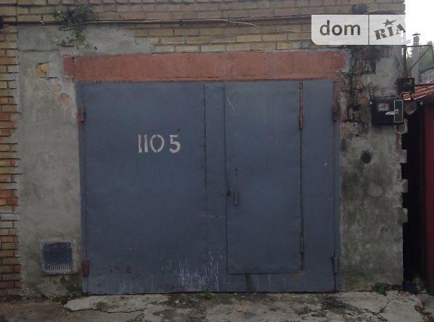Отдельно стоящий гараж под легковое авто в Киеве, площадь 24 кв.м. фото 1