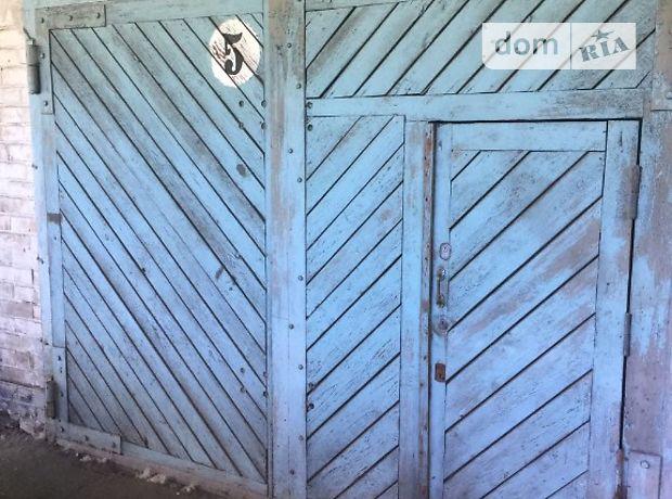 Продажа отдельно стоящего гаража, Киев, р‑н.Соломенский, Огородная улица