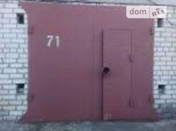 Продажа отдельно стоящего гаража, Киевская, Васильков