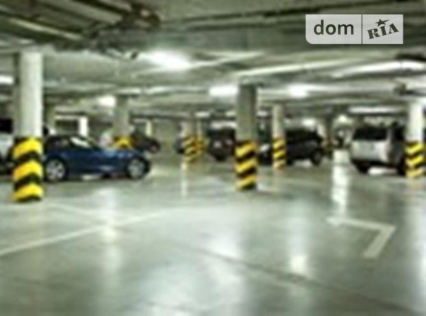 Место в подземном паркинге под легковое авто в Киеве, площадь 18 кв.м. фото 1