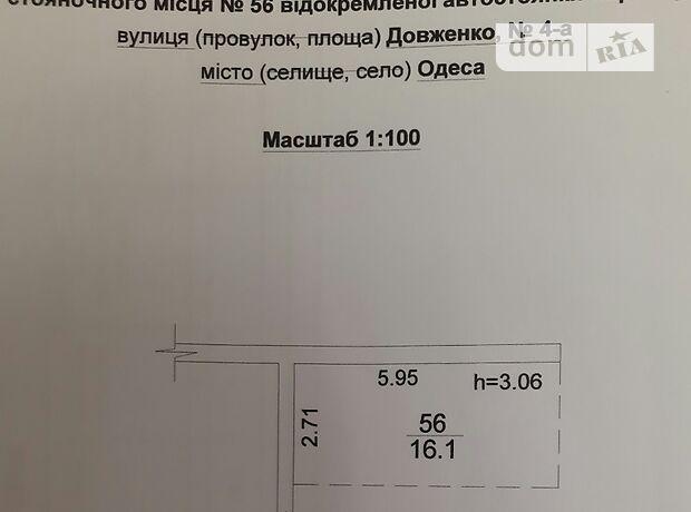 Место в подземном паркинге под легковое авто в Одессе, площадь 16 кв.м. фото 1