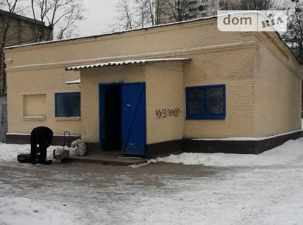 Продажа помещения свободного назначения, Киев, р‑н.Святошинский, Щербакова улица
