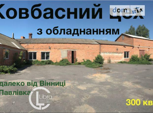 Виробниче приміщення в Калинівці, продаж по Леніна, в селі Павлівка, ціна: договірна за об'єкт фото 1