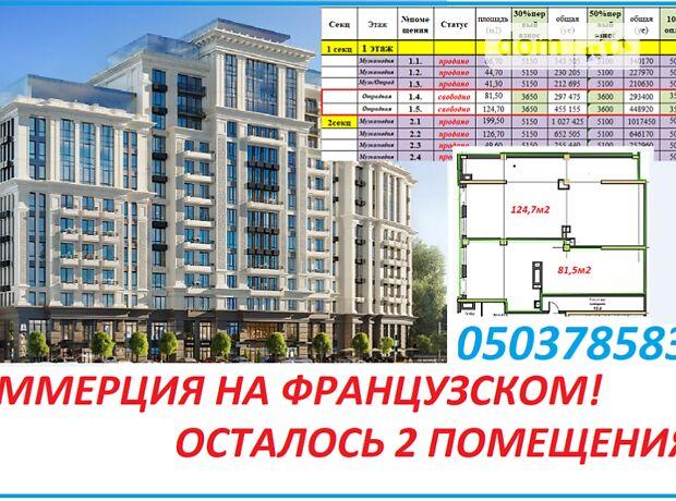 Торгова площа в Одесі, продаж по Французький бульвар 3, район Приморський, ціна: договірна за об'єкт фото 2