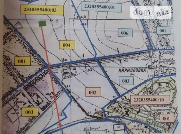 Земля под жилую застройку в селе Кирилловка, площадь 8 соток фото 1