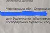 Земля під житлову забудову в Чернівцях, район Сторожинецька, площа 10 соток фото 5