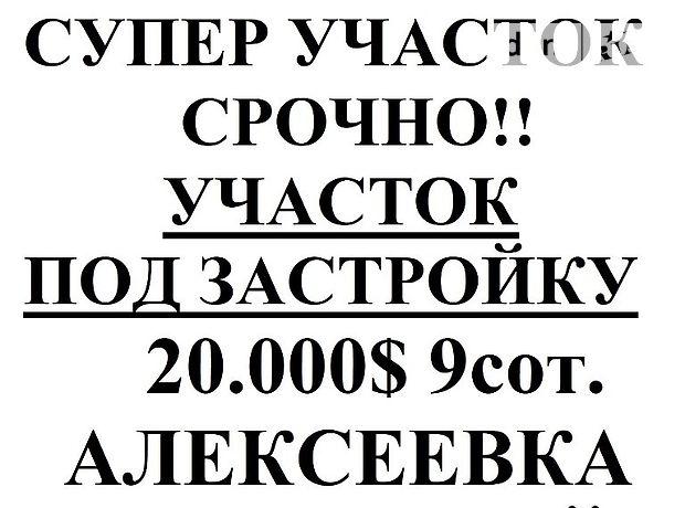 Земля под жилую застройку в Харькове, район Шевченковский, площадь 9 соток фото 1