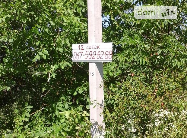 Земля под жилую застройку в Хмельницком, район Книжковцы, площадь 12 соток фото 1