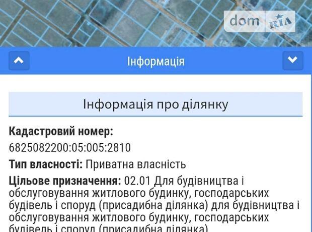Земля под жилую застройку в Хмельницком, район Отрадный, площадь 7 соток фото 1