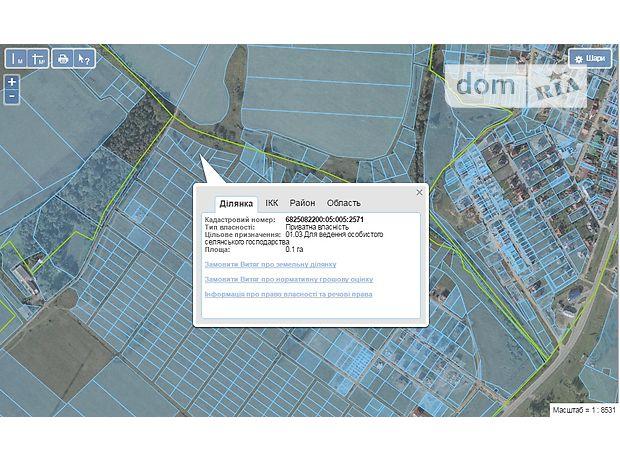Продажа участка под жилую застройку, Хмельницкий, р‑н.Выставка, Отрадне
