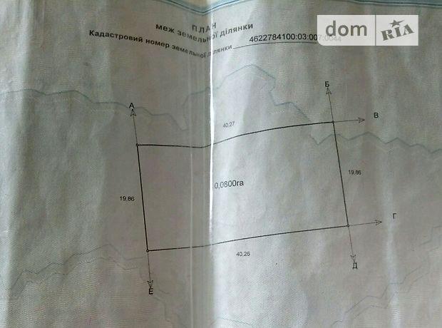 Продаж ділянки під житлову забудову, Львівська, Жовква, c.Зарудці