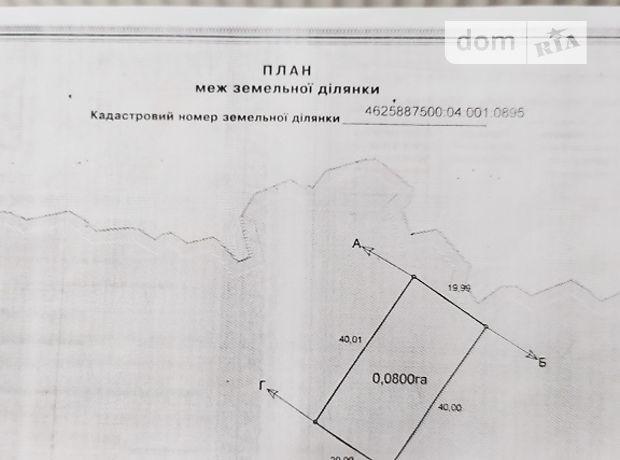 Земля під житлову забудову в Львові, район Шевченківський, площа 8 соток фото 1