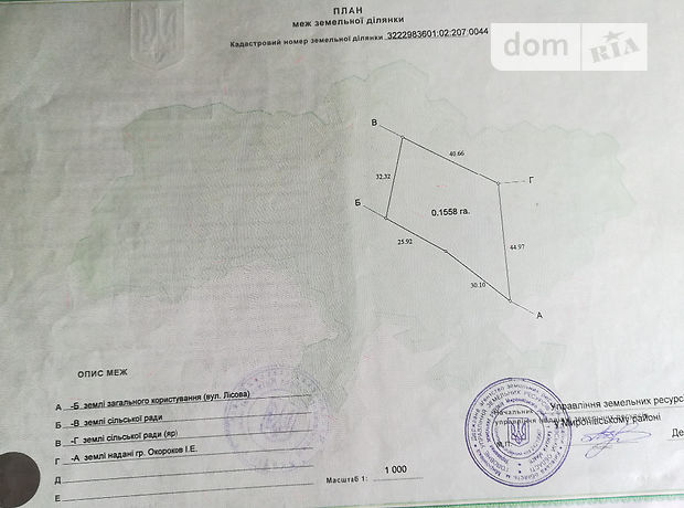 Продажа участка под жилую застройку, Киевская, Мироновка, c.Македоны, Лісова1