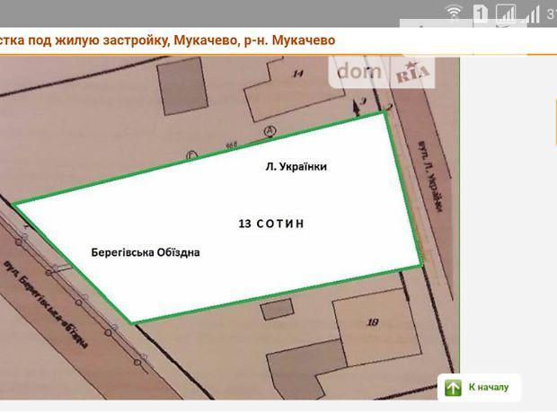Продажа участка под жилую застройку, Закарпатская, Мукачево, р‑н.Мукачево, ЛесіУкраїнки вулиця