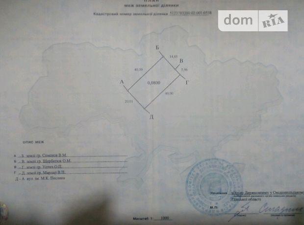 Продажа участка под жилую застройку, Одесса