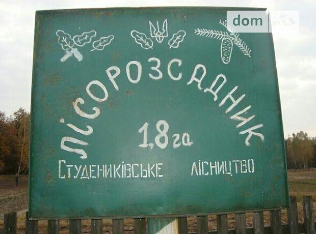 Земля под жилую застройку в селе Студеники, площадь 36 соток фото 2