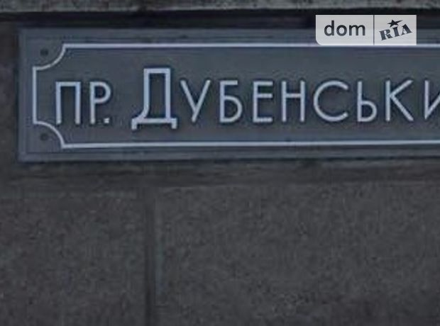 Продажа участка под жилую застройку, Ровно, дубенська