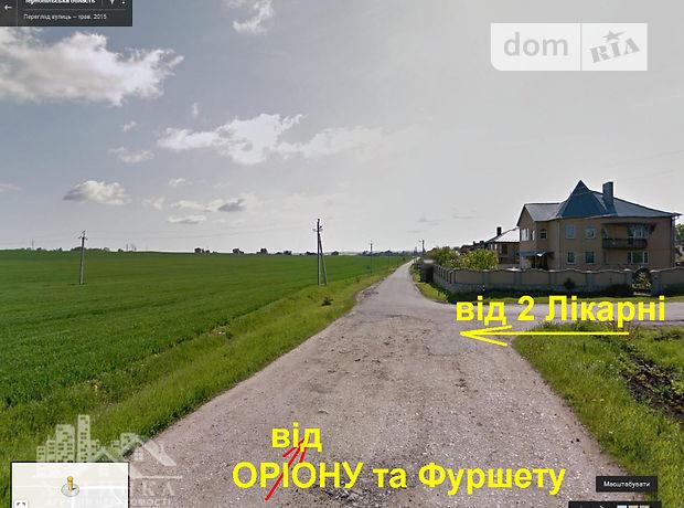 Продажа участка под жилую застройку, Тернополь, р‑н.Байковцы, За Фуршетом та Оріоном