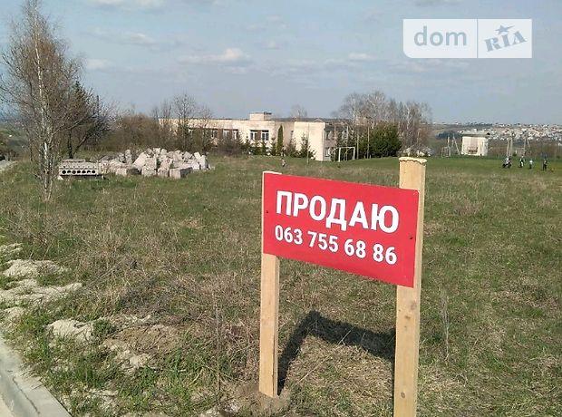 Земля под жилую застройку в Тернополе, район Пронятин, площадь 15 соток фото 1