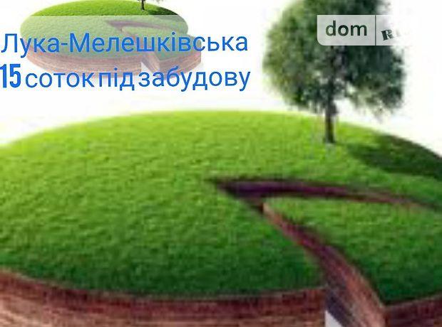Земля под жилую застройку в селе Лука-Мелешковская, площадь 15.5 сотки фото 2