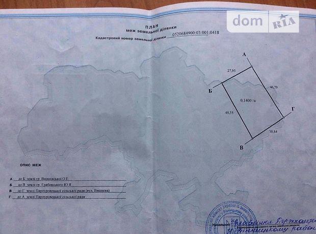 Продажа участка под жилую застройку, Винница, c.Майдан-Чапельский