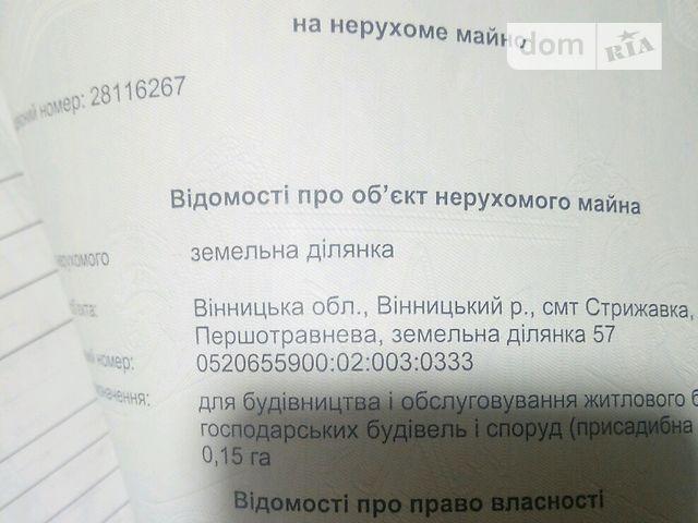 Продажа участка под жилую застройку, Винница, р‑н.Стрижавка, Первомайская улица