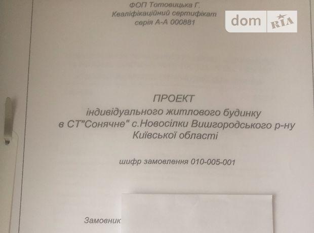 Продажа участка под жилую застройку, Киевская, Вышгород, c.Новоселки