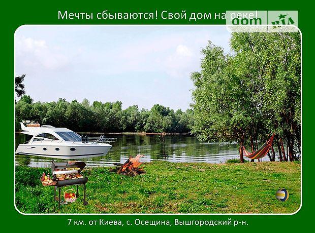 Продажа участка под жилую застройку, Киевская, Вышгород, c.Осещина