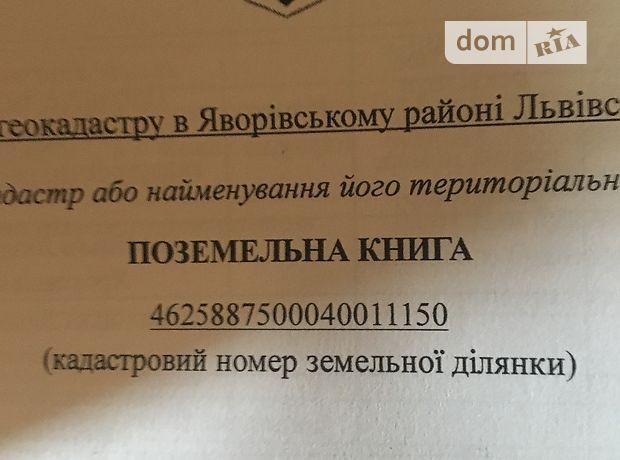 Продажа участка под жилую застройку, Львовская, Яворов, c.Рясно-Русское