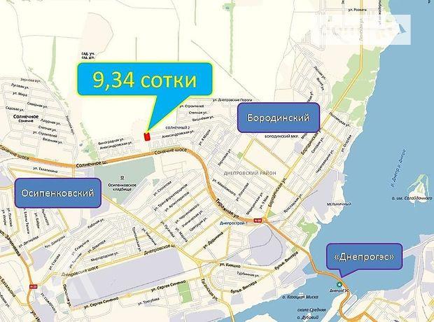 Земля под жилую застройку в Запорожье, район Днепровский (Ленинский), площадь 9.34 соток фото 1