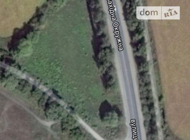Продажа земли коммерческого назначение, Хмельницкий, р‑н.Гречаны, Западная Окружная улица