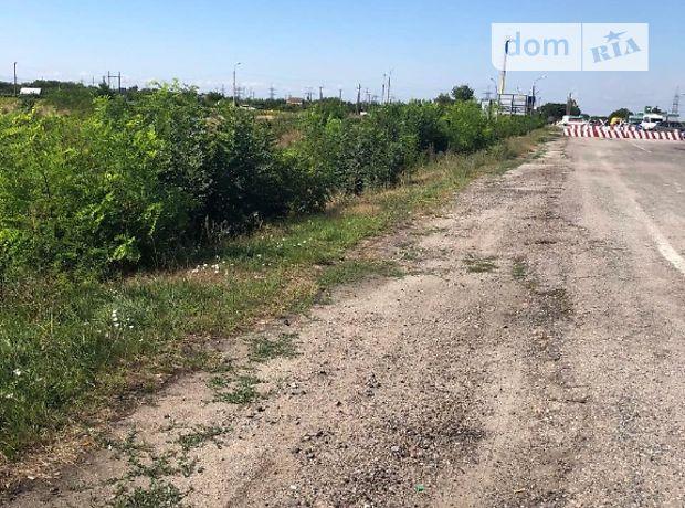 Земля коммерческого назначения в Запорожье, район Шевченковский, площадь 60 соток фото 1