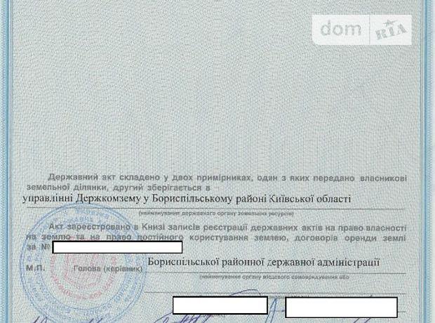 Продажа земли сельскохозяйственного назначения, Киевская, Борисполь, 3220883600040030235