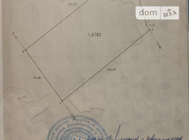 Земельный участок сельскохозяйственного назначения в Черновцах, площадь 1.6782 Га фото 1