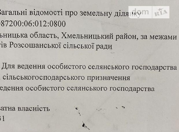 Земля сельскохозяйственного назначения в Хмельницком, район Ружичная, площадь 5.31 соток фото 1