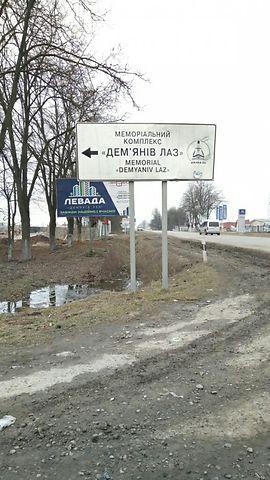 Продажа земли сельскохозяйственного назначения, Ивано-Франковск