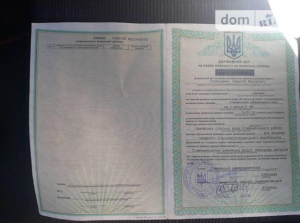 Продажа земли сельскохозяйственного назначения, Киевская, Ставище, c.Ивановка