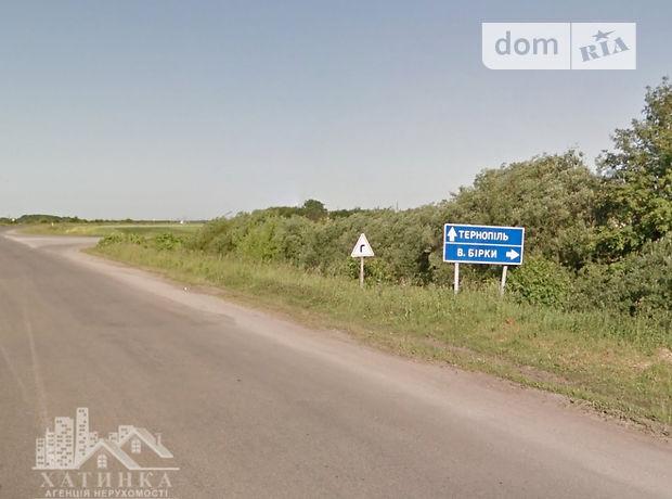 Продаж землі сільськогосподарського призначення, Тернопіль, c.Великі Бірки