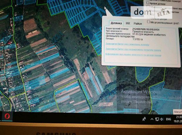 Земля сельскохозяйственного назначения в селе Худлево, площадь 1.5785 Га фото 1