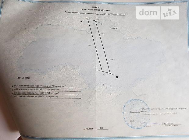 Земля сельскохозяйственного назначения в Запорожье, район Шевченковский, площадь 5 соток фото 2