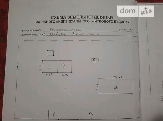 продажа  Городенка Олеево-Короловка