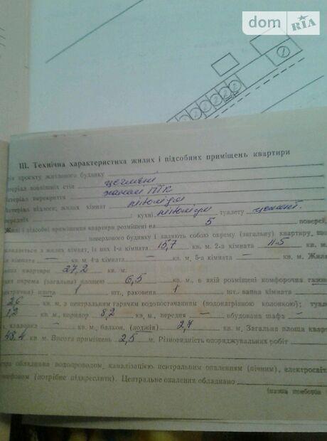 продажа  Крыжополь Крыжополь