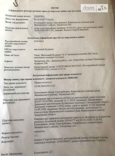 продажа лиманска Акимовка Кирилловка
