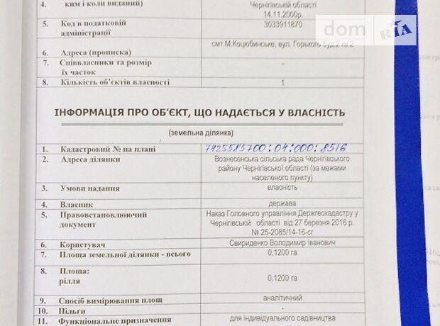 продажа  Чернигов Ульяновка