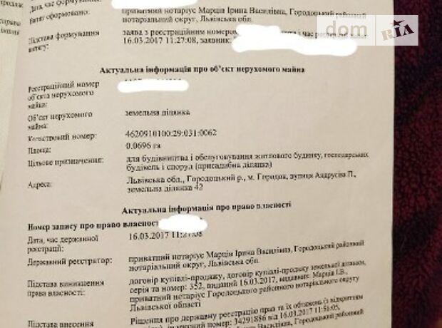 продажа 1-й въезд Андрусіва Городок Городок