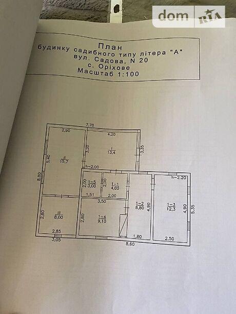 продажа Садова Кагарлык Демовщина
