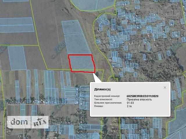 Продажа земли сельскохозяйственного назначения, Хмельницкий, c.Малашовцы